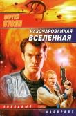Книга Разочарованная вселенная автора Сергей Стоян