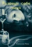 Книга Разреши себе меня (СИ) автора Нина Князькова