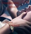 Книга Разрушенные идеалы (СИ) автора Анастасия Артемьева