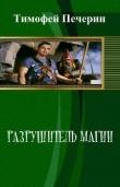 Книга Разрушитель магии (СИ) автора Тимофей Печёрин