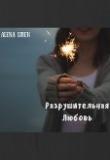 Книга Разрушительная любовь. автора Alena Liren