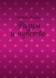 Книга Разум ичувство автора Карина Василь