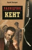 Книга Разведчик Кент автора Сергей Полторак