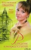Книга Разведены и непредсказуемы автора Валентина Седлова