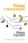 Книга Развод с незнакомцем автора Алина Кускова