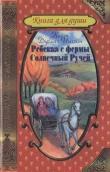 Книга Ребекка с фермы Солнечный Ручей автора Кейт Дуглас Уиггин