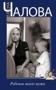 Книга Ребенок моего мужа (сборник) автора Елена Чалова
