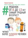 Книга Ребенок от 8 до 13 лет: самый трудный возраст автора Лариса Суркова