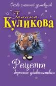 Книга Рецепт дорогого удовольствия автора Галина Куликова