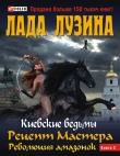 Книга Рецепт Мастера. Спасти Императора! Книга 1 автора Лада Лузина
