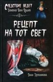 Книга Рецепт на тот свет автора Далия Трускиновская