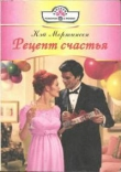 Книга Рецепт счастья автора Кей Мортинсен