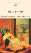 Книга Речной трактир автора Иван Бунин