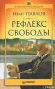 Книга Рефлекс свободы автора Иван Павлов