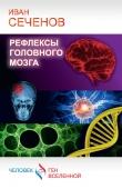 Книга Рефлексы головного мозга автора Иван Сеченов