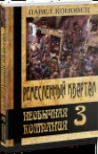Книга Ремесленный квартал (СИ) автора Павел Кошовец
