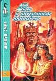 Книга Рена и потерянная принцесса автора Шервуд Смит