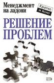 Книга Решение проблем автора Кейт Кинан