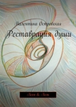 Книга Реставрациядуши автора Валентина Островская