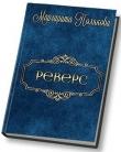 Книга Реверс (СИ) автора Маргарита Полякова