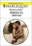 Книга Ревность Эмили автора Шантель Шоу