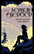 Книга Революция муравьев автора Бернар Вербер