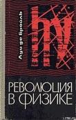 Книга Революция в физике автора Луи де Бройль