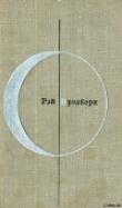 Книга Рэй Брэдбери (Том 2-й дополнительный) автора Рэй Дуглас Брэдбери