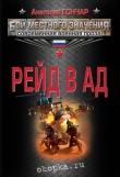 Книга Рейд в ад автора Анатолий Гончар