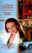 Книга Рейтинг любви автора Ирина Голицына
