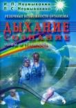 Книга Резервные возможности организма. Дыхание. Сознание автора Иван Неумывакин