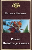 Книга Римма. Невеста для князя (СИ) автора Наталья Смыгина
