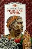 Книга Римская кровь автора Стивен Сейлор