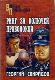 Книга Ринг за колючей проволокой автора Георгий Свиридов