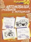 Книга Рисуем 50 автомобилей, грузовиков и мотоциклов автора Ли Джей Эймис