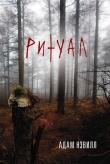 Книга Ритуал (ЛП) автора Адам Нэвилл