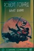 Книга  Роберт Говард собрание сочинений в 8 томах - 2 автора Роберт Ирвин Говард