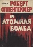 Книга Роберт Оппенгеймер и атомная бомба автора Мишель Рузе