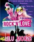 Книга Rock n love автора Лилу Морзе