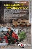 Книга Родина автора Андрей Валерьев