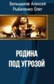Книга Родина под угрозой (СИ) автора Алексей Большаков