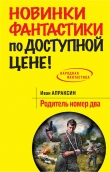 Книга Родитель номер два автора Иван Апраксин