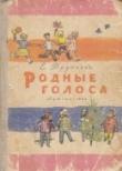 Книга Родные голоса автора Е. Трутнева