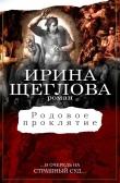Книга Родовое проклятие автора Ирина Щеглова