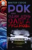 Книга РОК или Один день Олега Русанова автора Виктор Серов