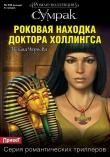 Книга Роковая находка доктора Холлингса автора Полина Чернова