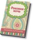 Книга Роковая ночь (СИ) автора Полина Круглова