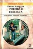 Книга Роковая ошибка автора Пенни Джордан