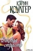 Книга Роковая страсть автора Кэтрин Коултер