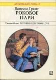 Книга Роковое пари автора Ванесса Грант
